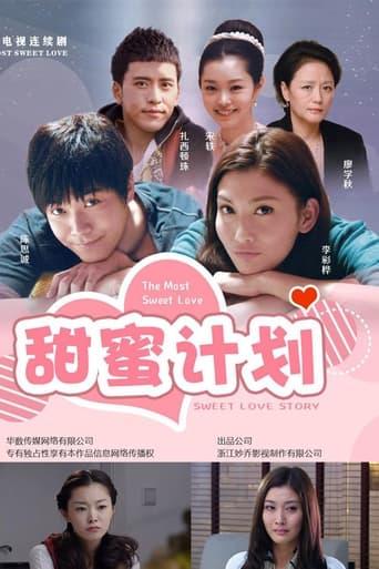Poster of 甜蜜计划