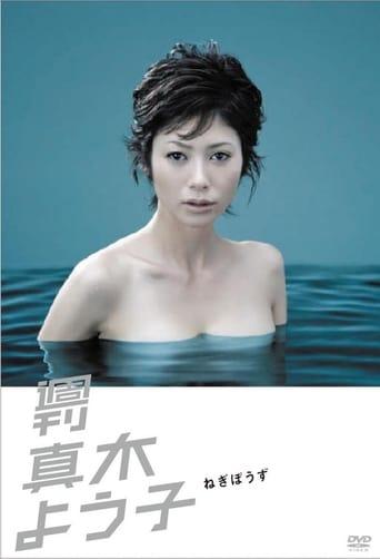 Poster of Weekly Yoko Maki