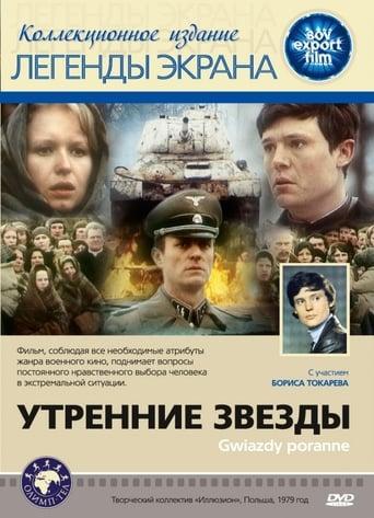 Poster of Gwiazdy poranne