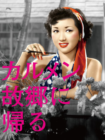 Poster of カルメン故郷に帰る