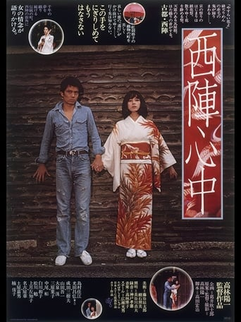 Poster of Double Suicide at Nishijin
