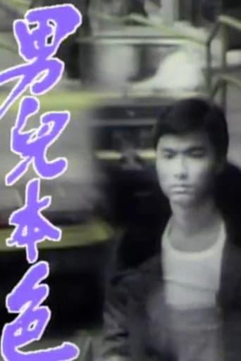 Poster of 男儿本色