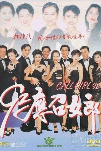 Poster of Call Girl '92