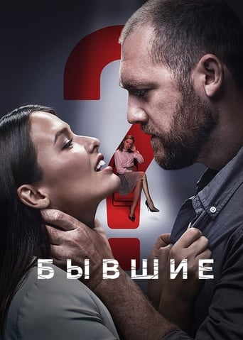 Poster of Бывшие