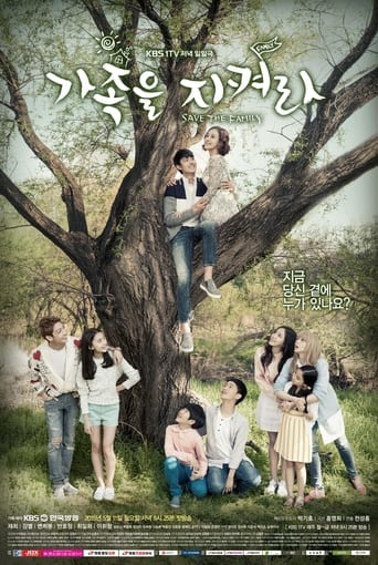 Poster of Save the Family