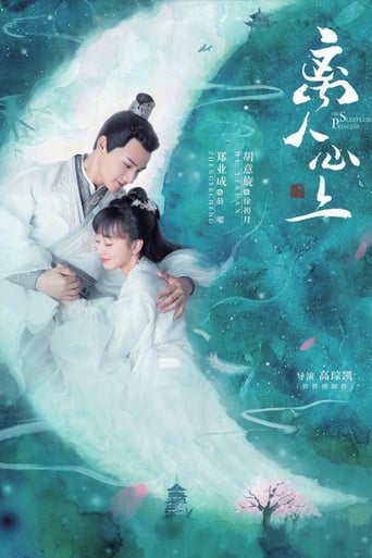 Poster of The Sleepless Princess