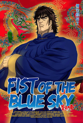 Poster of Fist of the Blue Sky