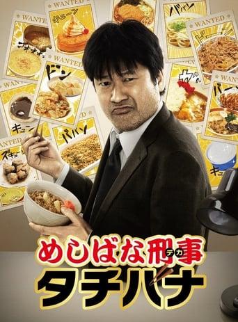 Poster of めしばな刑事タチバナ