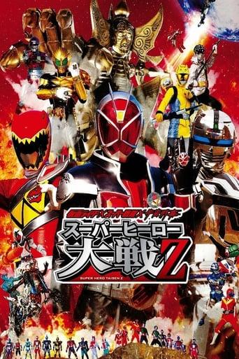 Poster of Kamen Rider × Super Sentai × Space Sheriff: Super Hero Wars Z