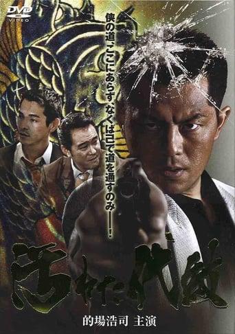 Poster of Kegareta daimon