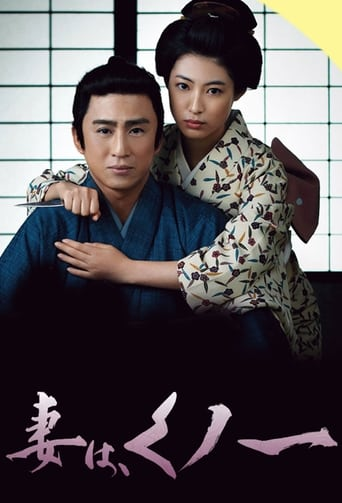 Poster of 妻は、くノ一