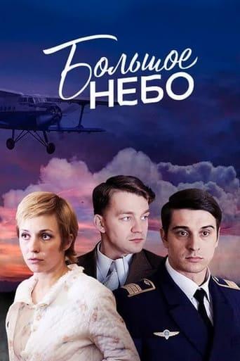 Poster of Большое небо