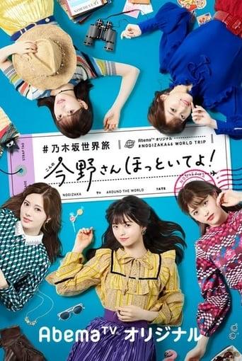 Poster of 乃木坂世界旅 今野さんほっといてよ!