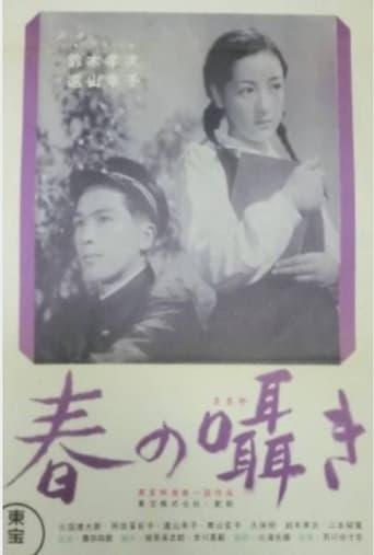 Poster of The Whisper of Spring