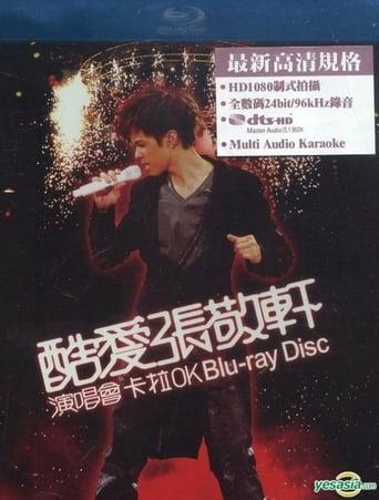 Poster of 酷爱张敬轩2008演唱会
