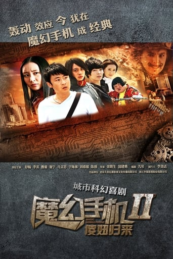 Poster of 魔幻手机2:傻妞归来