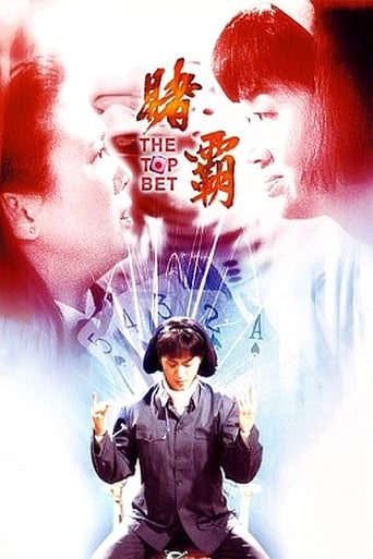 Poster of The Top Bet