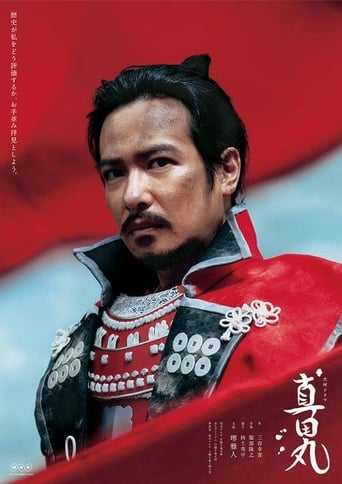 Poster of 真田丸