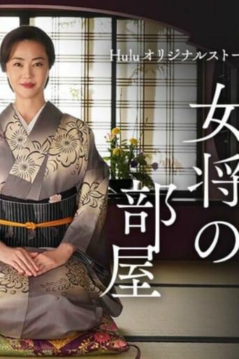 Poster of Okami no Heya