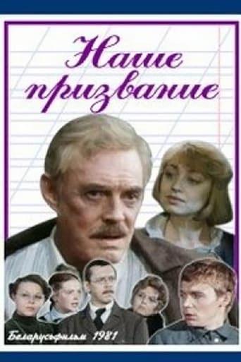 Poster of Наше призвание