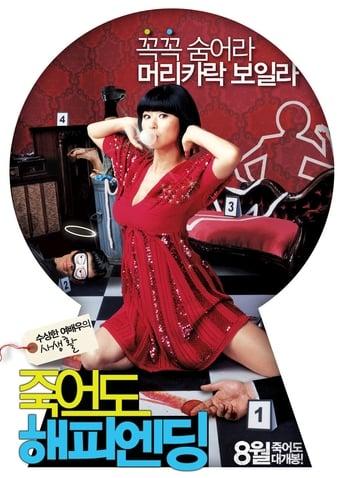 Poster of Femme Fatal