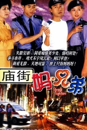 Poster of 庙街妈兄弟