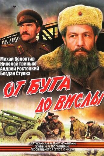 Poster of От Буга до Вислы