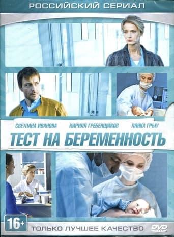 Poster of Тест на беременность