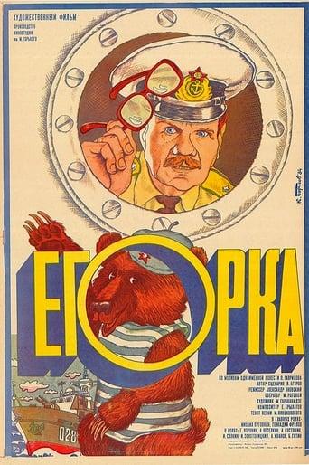 Poster of Egorka