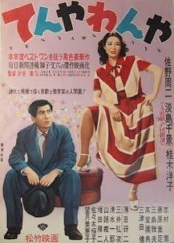Poster of Tenya wanya
