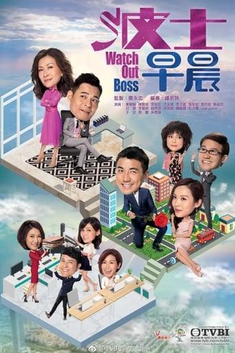 Poster of 波士早晨