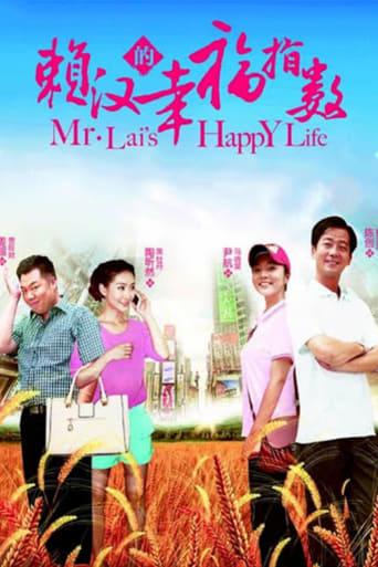 Poster of 赖汉的幸福指数