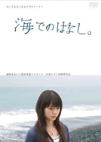 Umi de no hanashi poster