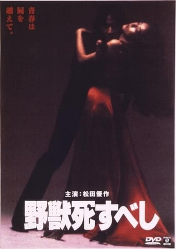 Poster of 野獣死すべし