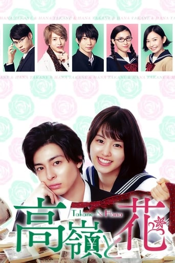 Poster of Takane & Hana