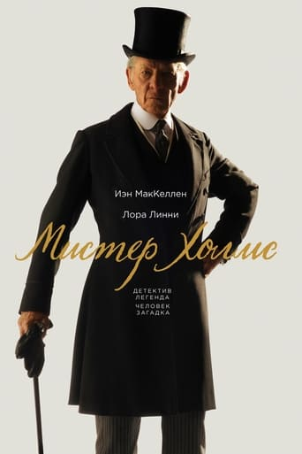 Poster of Мистер Холмс