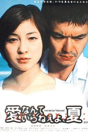 Poster of Ai Nante Irane Yo, Natsu