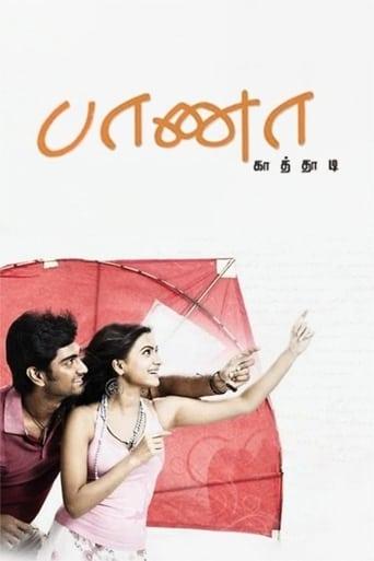 Poster of Baana Kaathadi