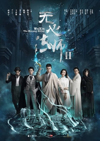 Poster of 无心法师 2