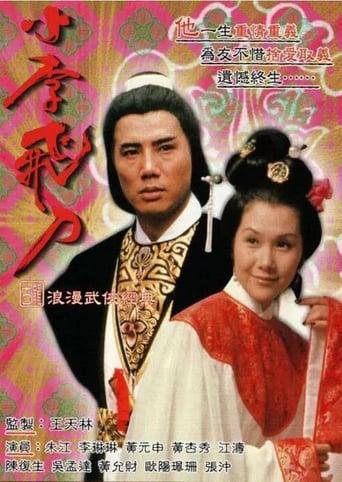 Poster of 小李飞刀