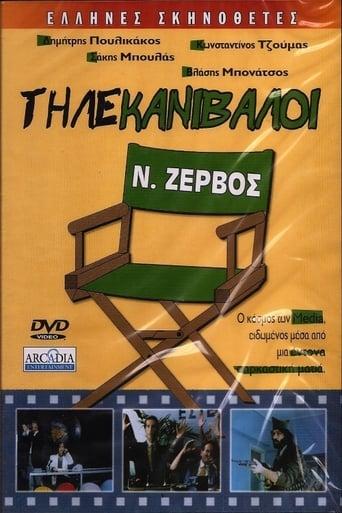 Poster of Telecannibals