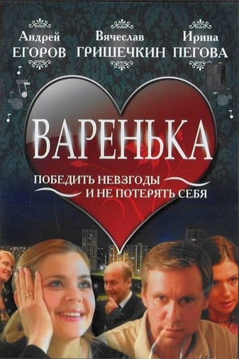 Poster of Варенька