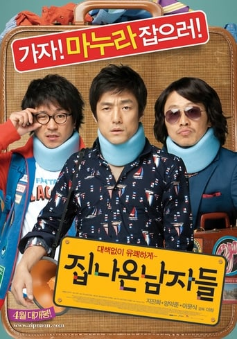 Poster of Looking for My Wife