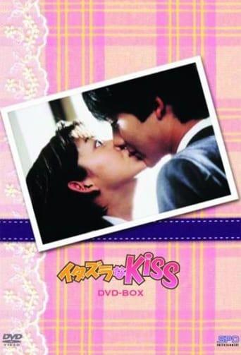 Poster of Itazura na Kiss