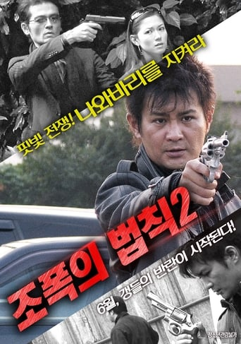 Poster of Large Robbery 2 - Gang of Guys