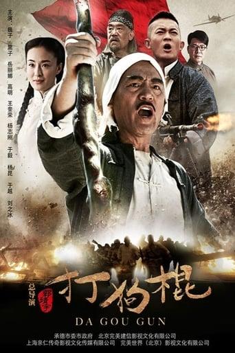 Poster of 打狗棍