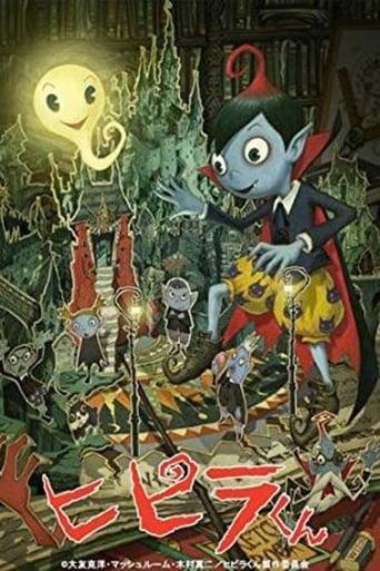 Poster of Hipira: The Little Vampire