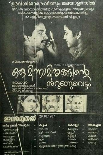 Poster of Oru Minnaminunginte Nurunguvettam