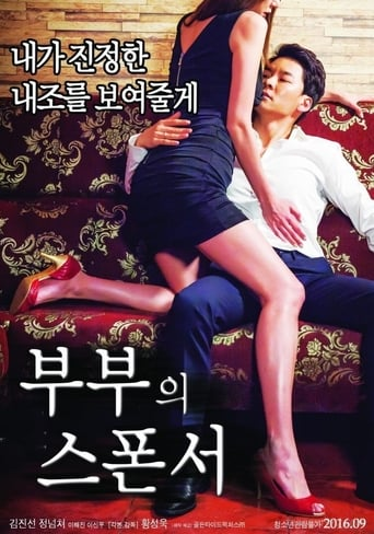 Poster of The Couple's Sponsor