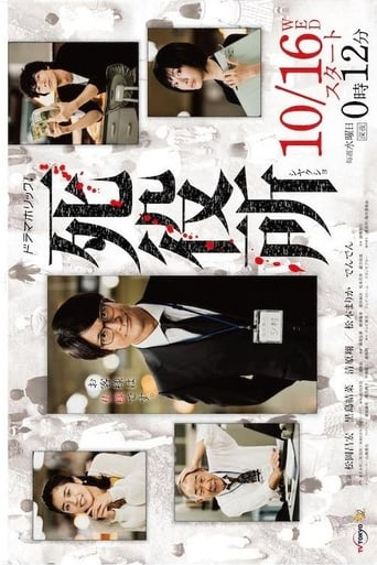 Poster of Death Office